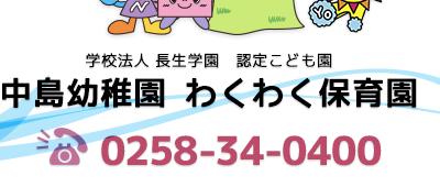 中島幼稚園 ~ 新潟県長岡市