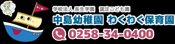 学校法人 長生学園 認定こども園 中島幼稚園 わくわく保育園 - TEL 0258-34-0400